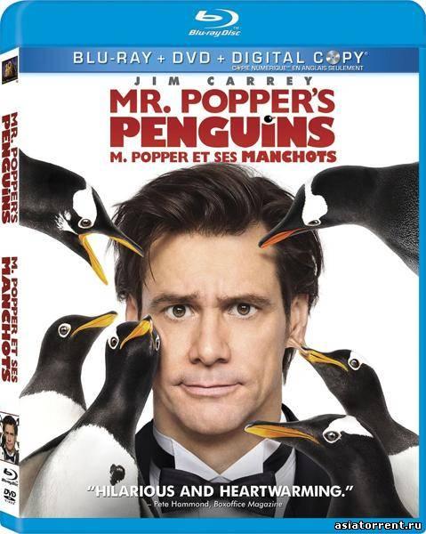 Пингвины мистера поппера | смотреть онлайн, скачать torrent бесплатно.